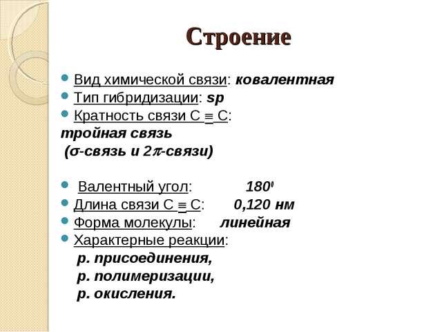Строение Вид химической связи: ковалентная Тип гибридизации: sp Кратность свя...