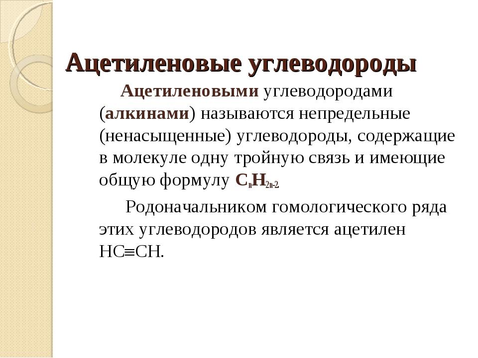 Ацетиленовые углеводороды Ацетиленовыми углеводородами (алкинами) называются...