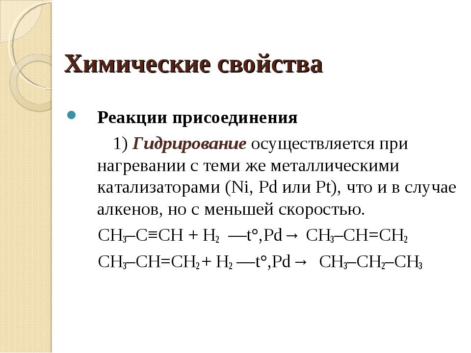 Химические свойства Реакции присоединения 1) Гидрирование осуществляется при...