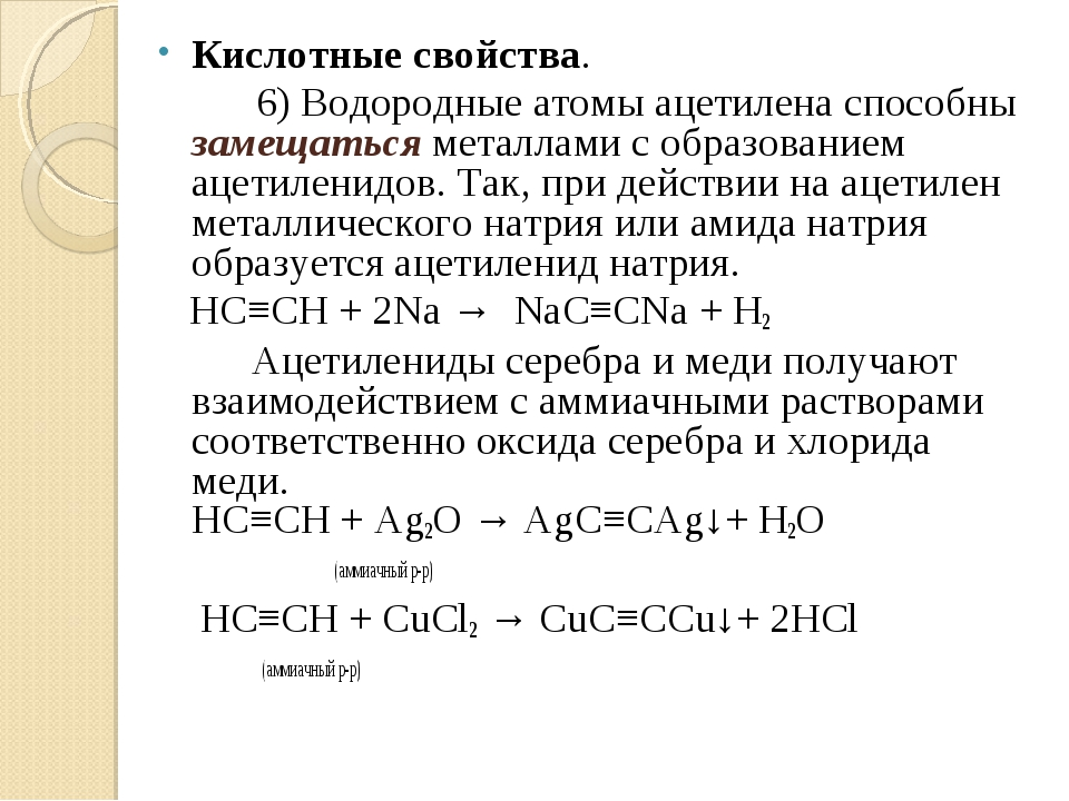 Кислотные свойства. 6) Водородные атомы ацетилена способны замещаться метал...