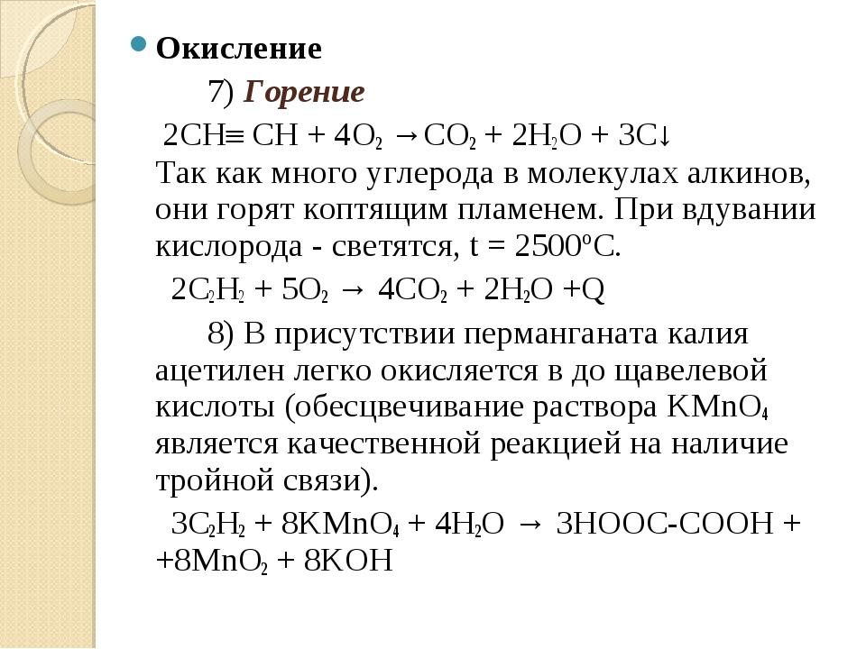 Окисление 7) Горение 2СН СН + 4O2 →CO2 + 2H2O + 3C↓ Так как много углерода...