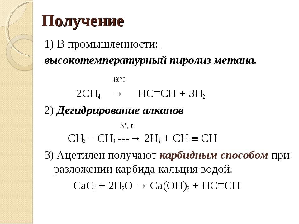 Получение 1)В промышленности: высокотемпературный пиролиз метана. 1500ºС 2CH...