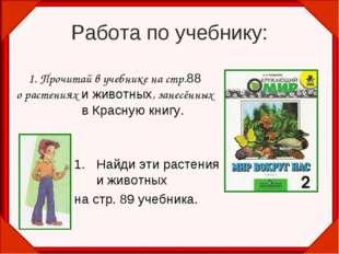 Работа по учебнику: 1. Прочитай в учебнике на стр.88 о растениях и животных,