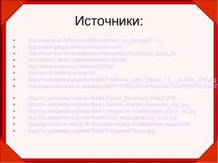Источники: http://swing-all.3dn.ru/load/prezentacii_po_biologii/7-2-2 http://