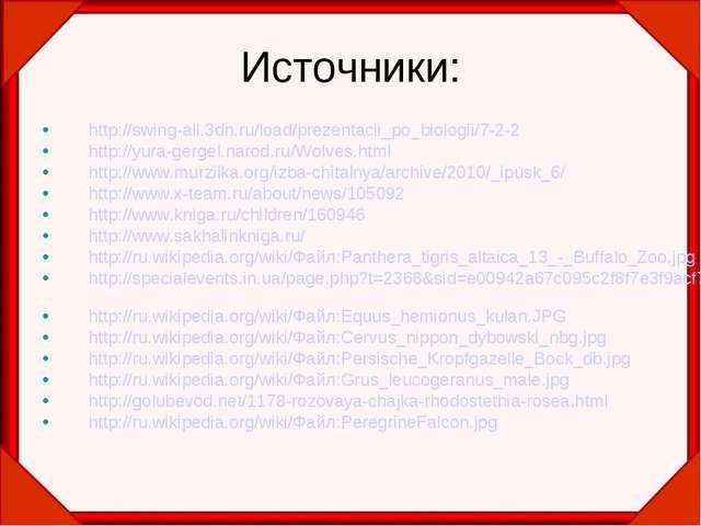 Источники: http://swing-all.3dn.ru/load/prezentacii_po_biologii/7-2-2 http://...