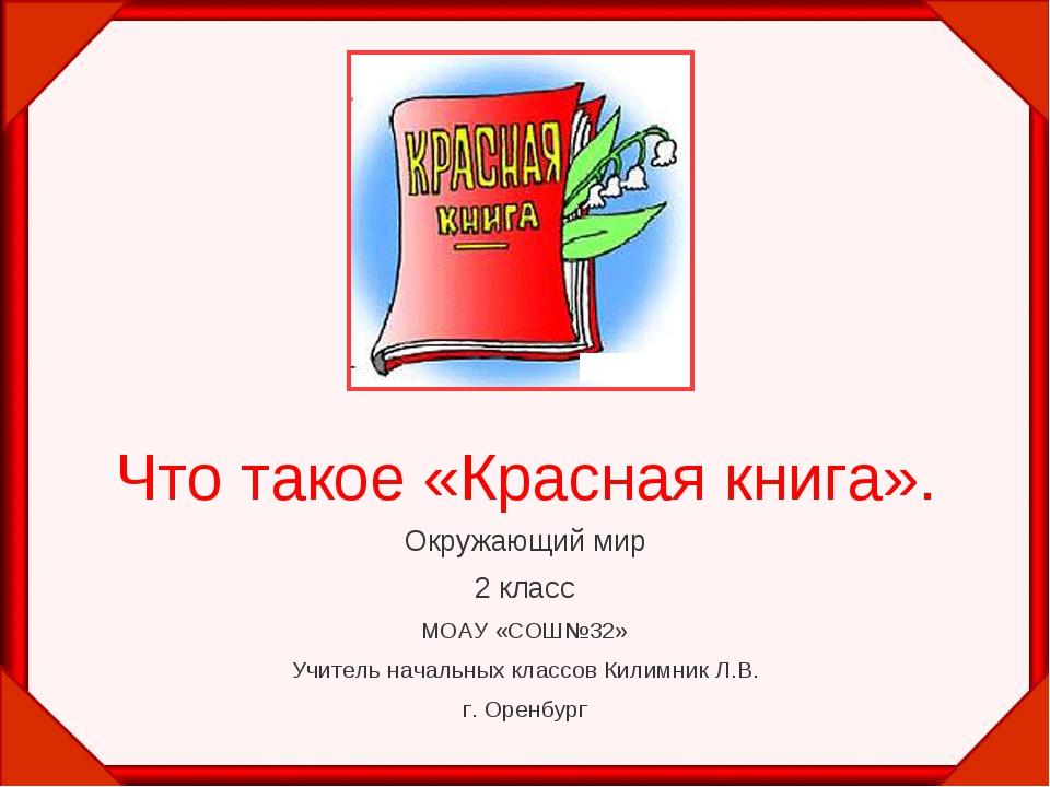 Что такое «Красная книга». Окружающий мир 2 класс МОАУ «СОШ№32» Учитель начал...