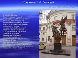 ПамятникЕ. Ф.Гнесиной Установлен 22 сентября 2004 года Открытие памятника