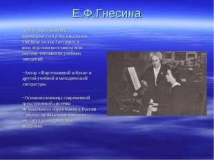 Е.Ф.Гнесина Одна из основателей, преподавателей в Музыкальном училище сестер