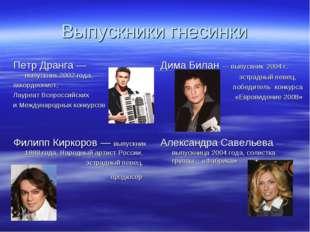 Выпускники гнесинки Петр Дранга — выпускник 2002 года, аккордеонист, Лауреат