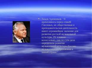 """Тихон Хренников: """"Я преклоняюсь перед семьёй Гнесиных, их общественная и преп"""
