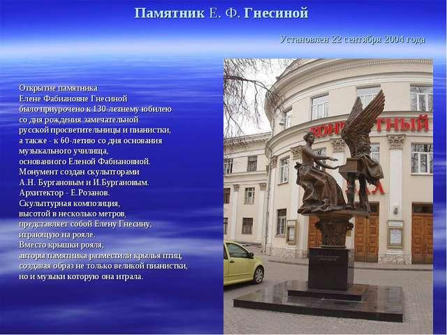 ПамятникЕ. Ф.Гнесиной Установлен 22 сентября 2004 года Открытие памятника...