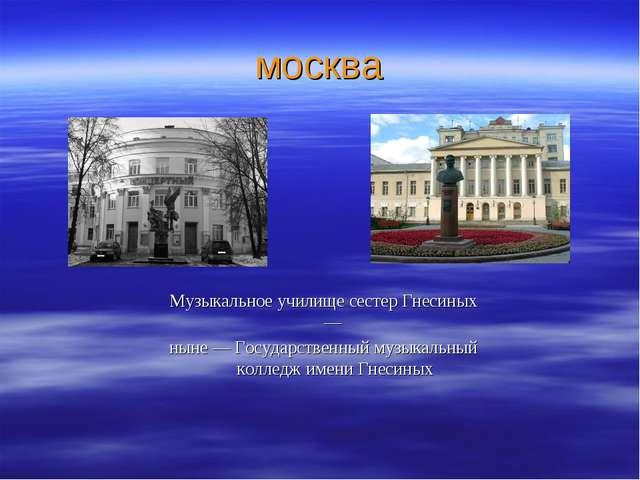 москва Музыкальное училище сестер Гнесиных — ныне — Государственный музыкальн...