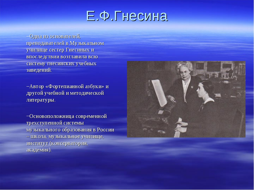 Е.Ф.Гнесина Одна из основателей, преподавателей в Музыкальном училище сестер...