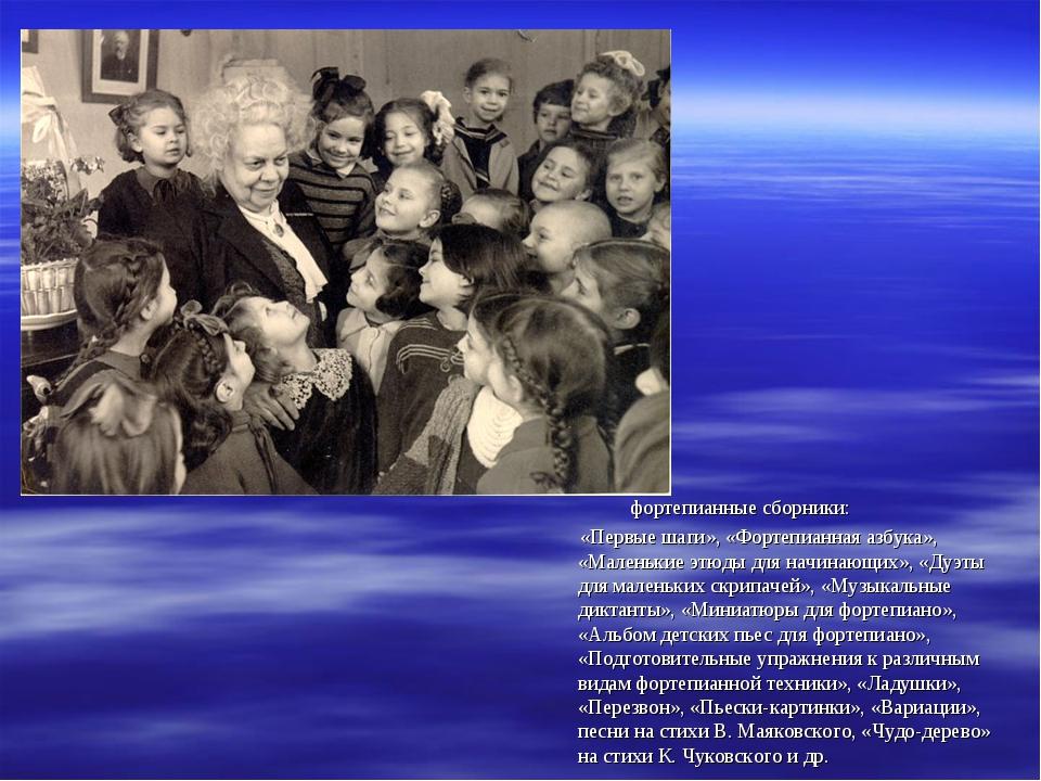 фортепианные сборники: «Первые шаги», «Фортепианная азбука», «Маленькие этюд...