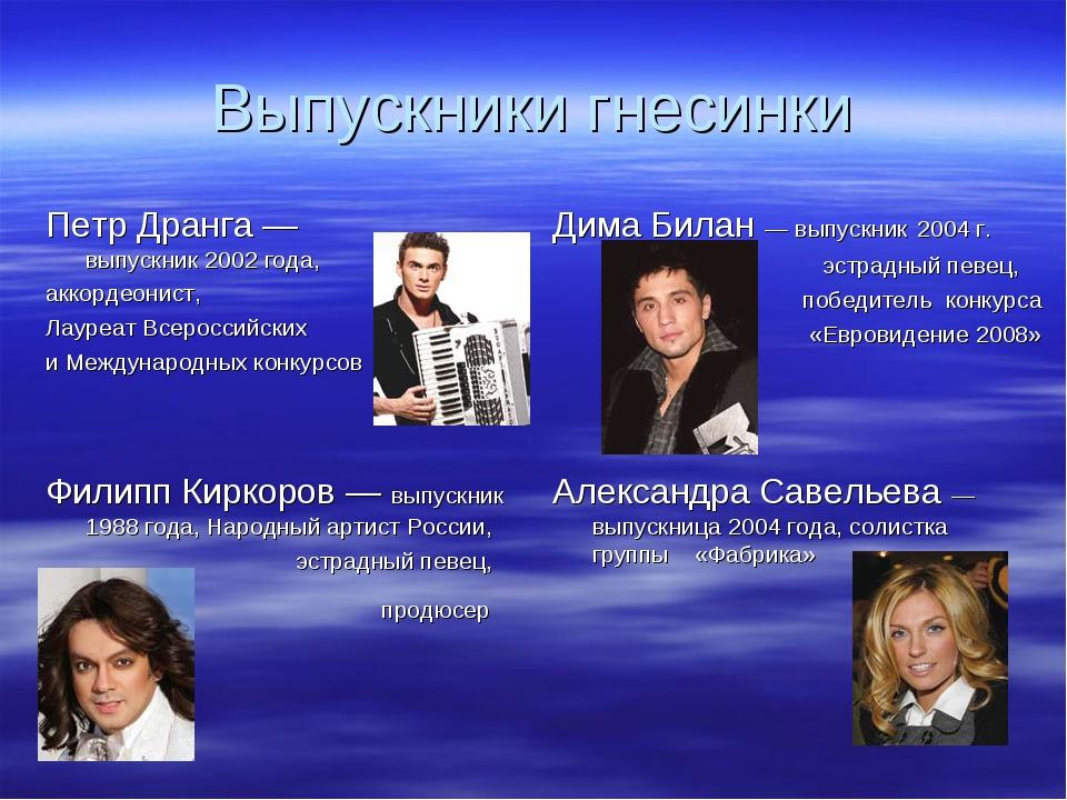 Выпускники гнесинки Петр Дранга — выпускник 2002 года, аккордеонист, Лауреат...
