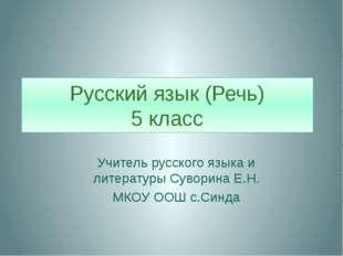 Русский язык (Речь) 5 класс Учитель русского языка и литературы Суворина Е.Н.
