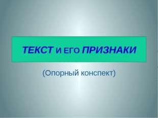 ТЕКСТ И ЕГО ПРИЗНАКИ (Опорный конспект)