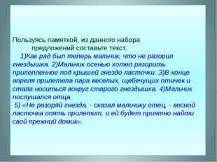 Пользуясь памяткой, из данного набора предложений составьте текст. 1)Как рад