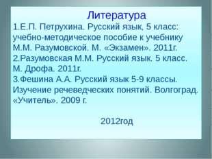 Литература 1.Е.П. Петрухина. Русский язык, 5 класс: учебно-методическое посо