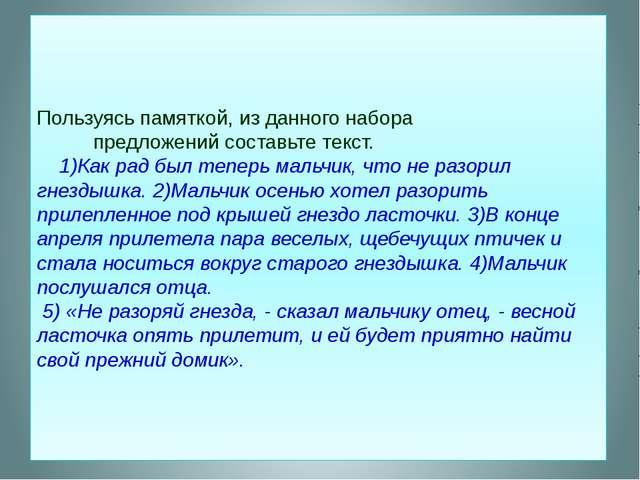 Пользуясь памяткой, из данного набора предложений составьте текст. 1)Как рад...