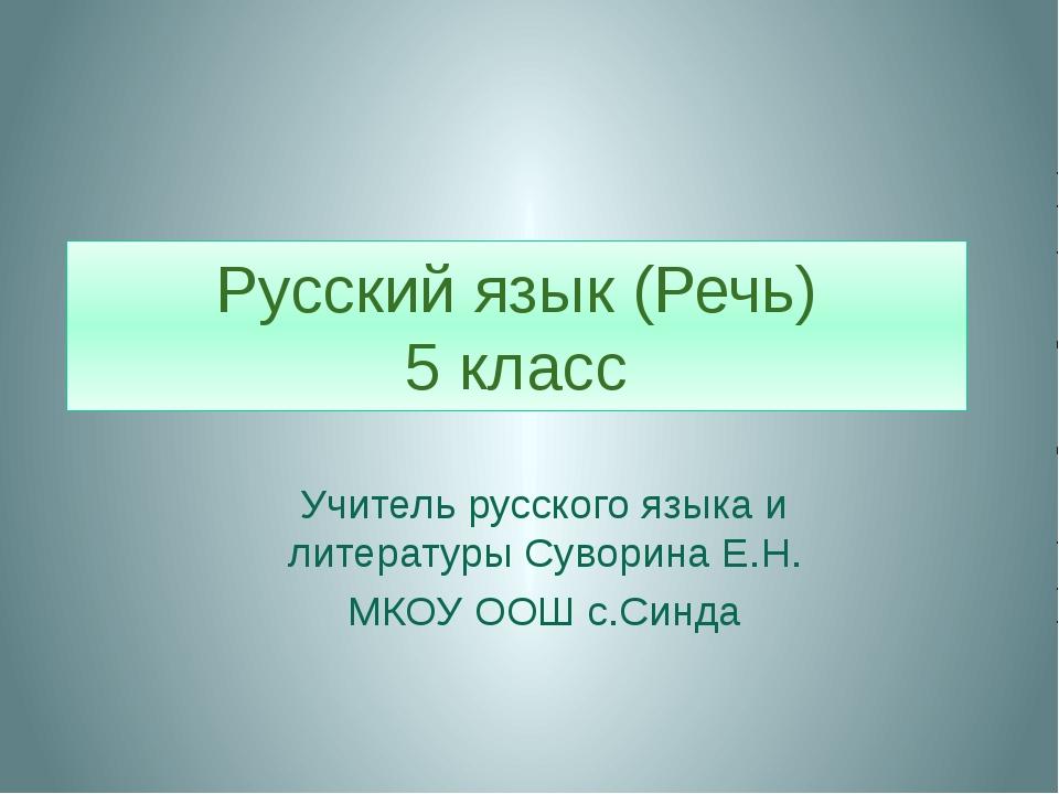 Русский язык (Речь) 5 класс Учитель русского языка и литературы Суворина Е.Н....
