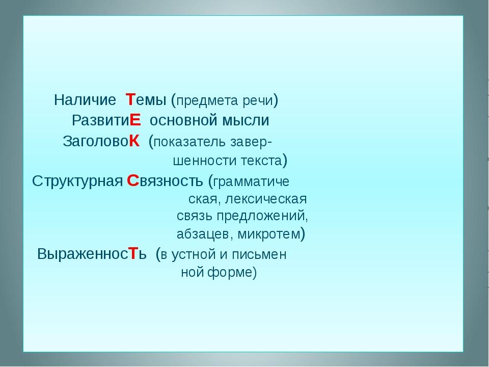 Наличие Темы (предмета речи) РазвитиЕ основной мысли ЗаголовоК (показатель з...