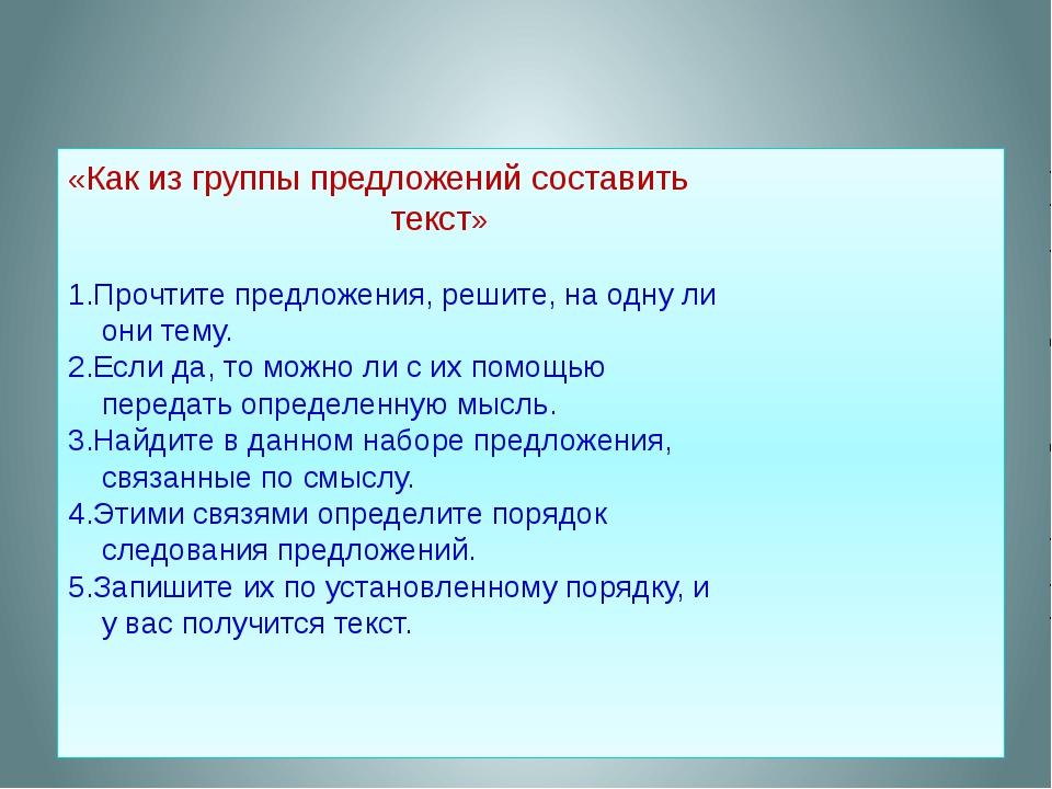 «Как из группы предложений составить текст» 1.Прочтите предложения, решите, н...
