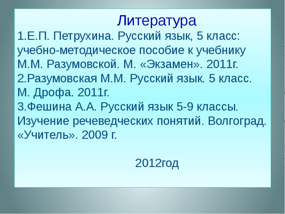 Литература 1.Е.П. Петрухина. Русский язык, 5 класс: учебно-методическое посо...