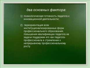 психологическая готовность педагога к инновационной деятельности; 2) переорие