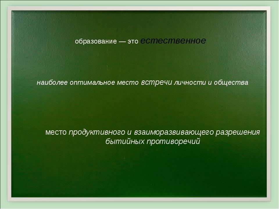 образование — это естественное наиболее оптимальное место встречи личности и...