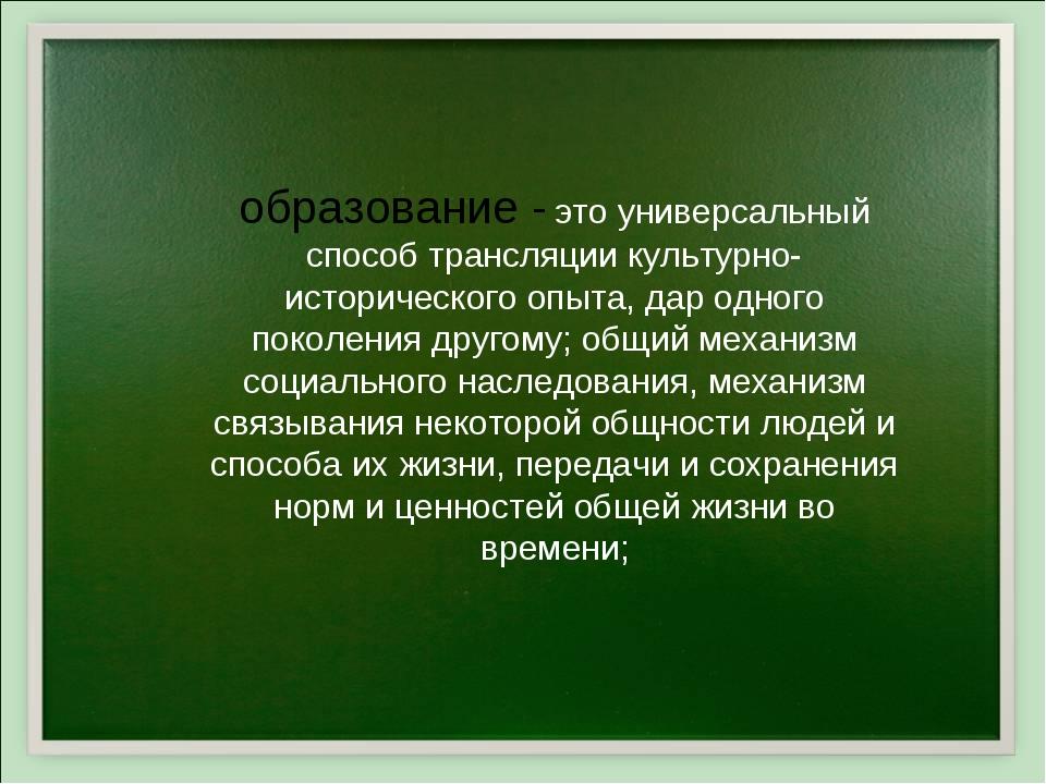 образование - это универсальный способ трансляции культурно-исторического опы...