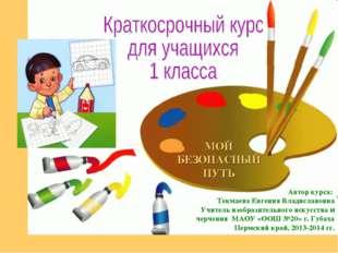 Автор курса: Текмаева Евгения Владиславовна Учитель изобразительного искусств