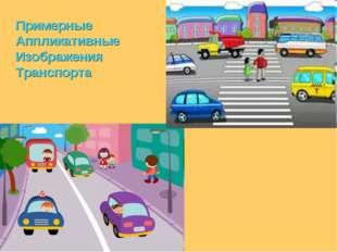 Примерные Аппликативные Изображения Транспорта