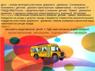 Дети – особая категория участников дорожного движения . Сложившееся положение