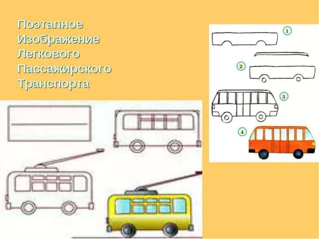 Поэтапное Изображение Легкового Пассажирского Транспорта
