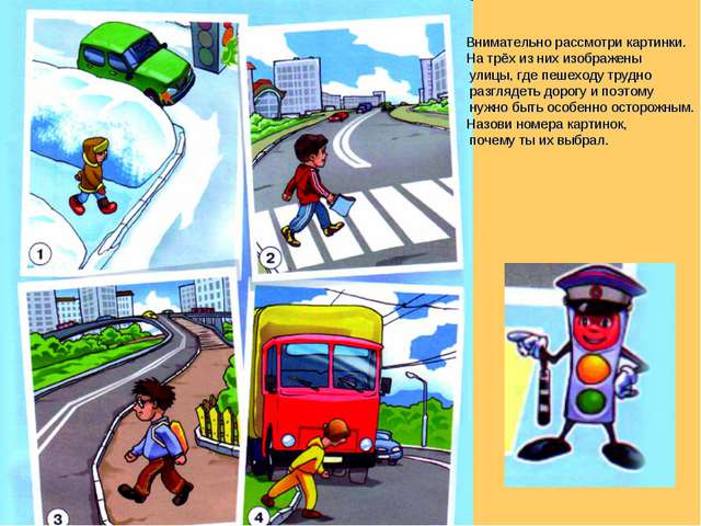 Внимательно рассмотри картинки. На трёх из них изображены улицы, где пешеходу...