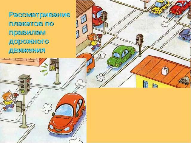 Рассматривание плакатов по правилам дорожного движения