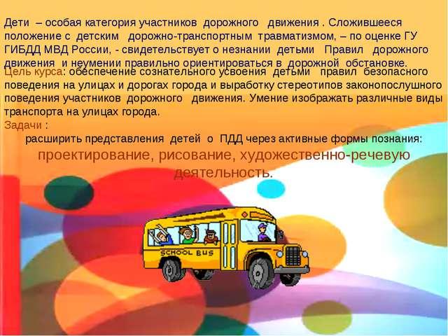 Дети – особая категория участников дорожного движения . Сложившееся положение...