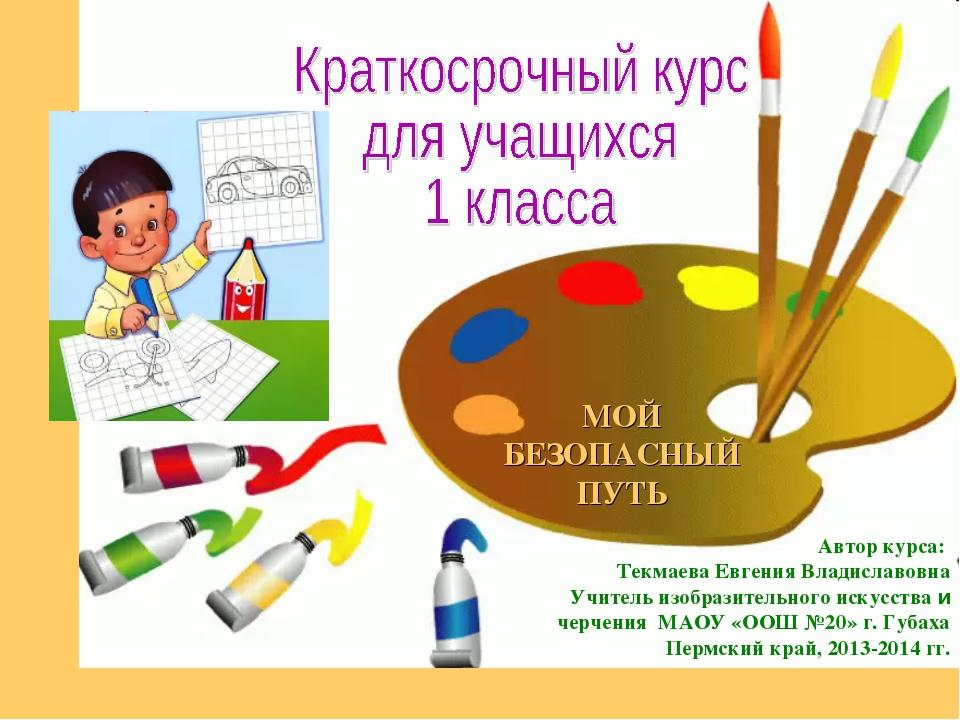 Автор курса: Текмаева Евгения Владиславовна Учитель изобразительного искусств...