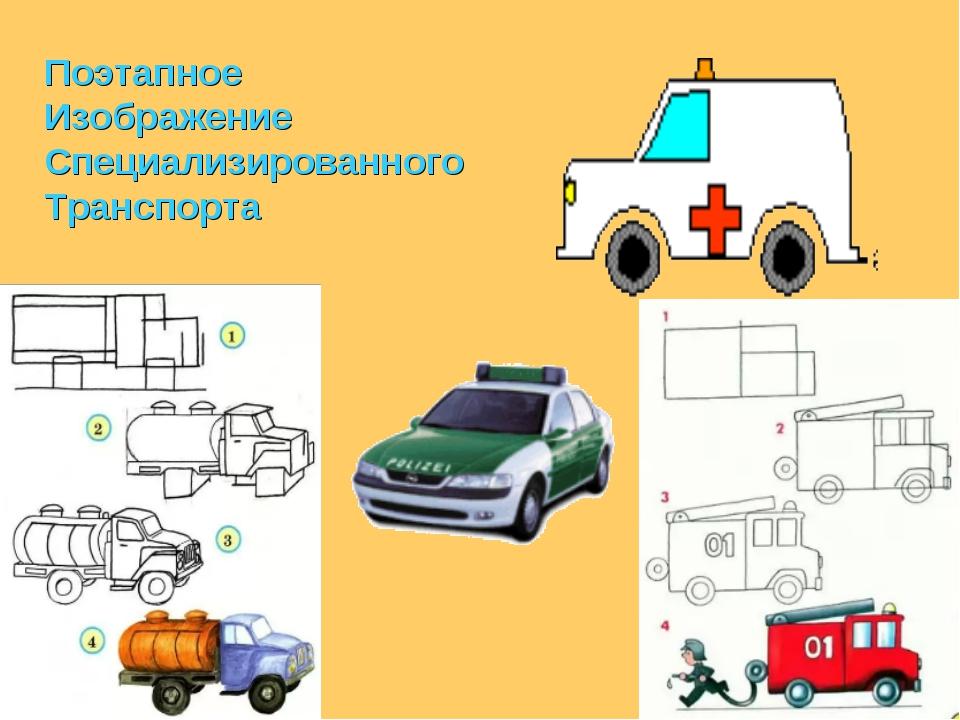 Поэтапное Изображение Специализированного Транспорта