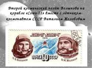 Второй космический полёт Волынова на корабле «Союз-21» вместе с лётчиком-косм