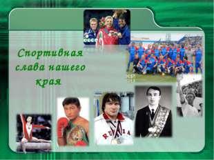 Спортивная слава нашего края