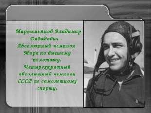 Мартемьянов Владимир Давыдович - Абсолютный чемпион Мира по высшему пилотажу