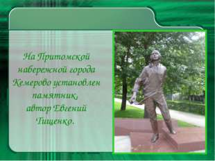 На Притомской набережной города Кемерово установлен памятник, автор Евгений Т