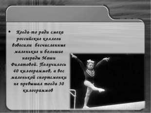 Когда-то ради смеха российские коллеги взвесили бесчисленные маленькие и бол