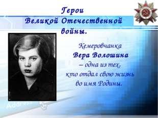 Герои Великой Отечественной войны. Кемеровчанка Вера Волошина – одна из тех,
