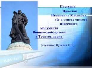 Поступок Николая Ивановича Масалова лёг в основу сюжета известного монумент