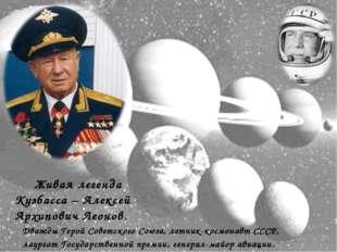 Живая легенда Кузбасса – Алексей Архипович Леонов. Дважды Герой Советского С