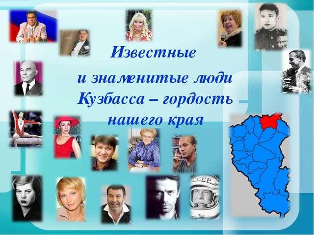 Известные и знаменитые люди Кузбасса – гордость нашего края