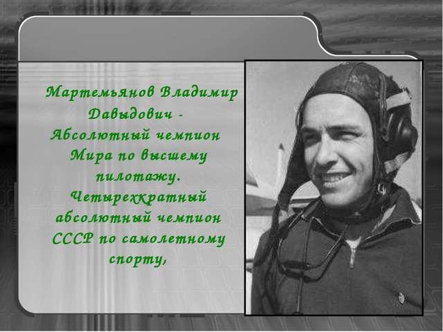 Мартемьянов Владимир Давыдович - Абсолютный чемпион Мира по высшему пилотажу...